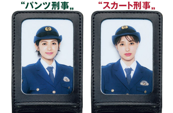 パンツ刑事&スカート刑事