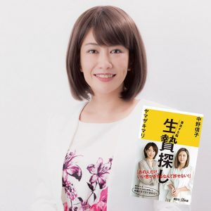 中野信子さん 脳科学者、医学博