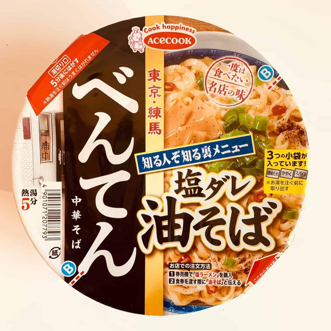 一 蘭 カップ ラーメン コンビニ 一蘭カップ麺の感想は?売り切れ状況やスーパーどこで売ってるかまと...